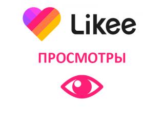 Likee - Просмотры (русские) (39 руб. за 100 штук)