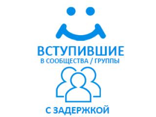 Мой Мир - Вступившие в Сообщества/Группы с задержкой (9 руб. за 100 штук)