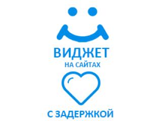 Мой Мир - Виджет МойМир на сайтах с задержкой (29 руб. за 100 штук)