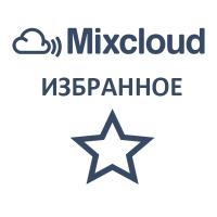 MixCloud - Избранное (80 руб. за 100 штук)