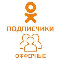 Одноклассники - Вступившие в группы Офферные (10 руб. за 100 штук)