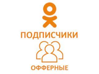 Одноклассники - Вступившие в группы Офферные (20 руб. за 100 штук)