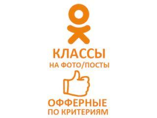 Одноклассники - Классы на фото/посты Офферные по критериям (15 руб. за 100 штук)