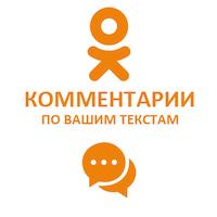 Одноклассники - Комментарии по вашим текстам (цена за 100 шт - 90 руб.)
