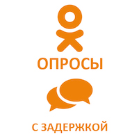 Одноклассники - Накрутка опросов с задержкой  (270 руб. за 1000 голосов)