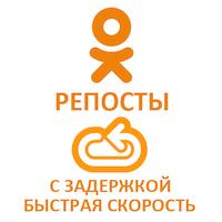 Одноклассники - Поделиться с задержкой БЫСТРЫЕ (49 руб. за 100 штук)