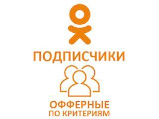 Одноклассники - Вступившие в группы Офферные по критериям (50 руб. за 100 штук)