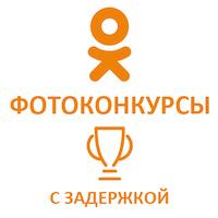 Одноклассники - Накрутка фотоконкурсов с задержкой (49 руб. за 100 голосов)