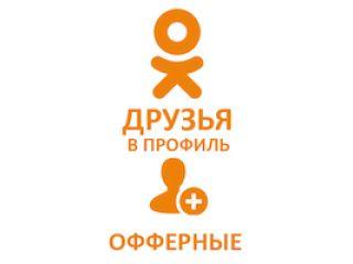 Одноклассники - Друзья в Одноклассниках офферные (10 руб. за 100 штук)