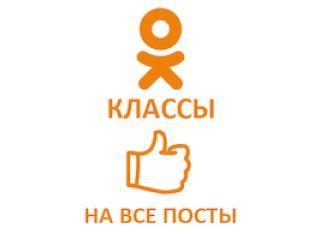 Одноклассники - Классы на все посты