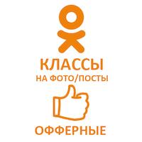 Одноклассники - Классы на фото/посты Офферные (5 руб. за 100 штук)