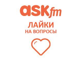 Ask.Fm - Лайки на вопросы (50 руб. за 100 штук)