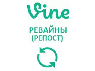 Vine - Ревайны (репосты) (9 руб. за 100 штук)