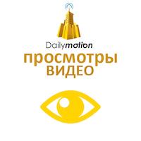 Dailymotion - Просмотры видеороликов (90 руб. за 1.000 штук)