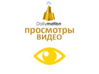 Dailymotion - Просмотры видеороликов (130 руб. за 1000 штук)