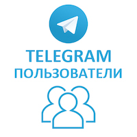 Telegram - Пользователи на боты (19 руб. за 100 штук)