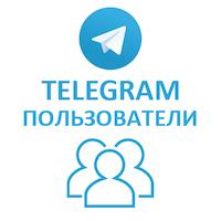 Telegram - Пользователи на каналы (49 руб. за 100 штук)