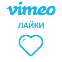 Vimeo - Лайки (299 руб. за 100 штук)