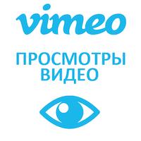 Vimeo - Просмотры видеороликов (120 руб. за 1.000 штук)