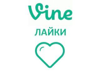 Vine - Лайки (8 руб. за 100 штук)