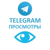 Telegram - Просмотры ЗАРУБЕЖНЫЕ (60 руб. за 100 штук)