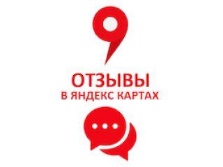 Отзывы - Отзывы в Яндекс.Карты