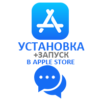 Установки + запуск в AppStore (Apple Store) (18 рублей)