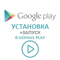 Установки + запуск в Google Play (Android) (10 рублей)