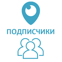 Перископ - Подписчики (Periscope.tv) (25 руб. за 100 штук)