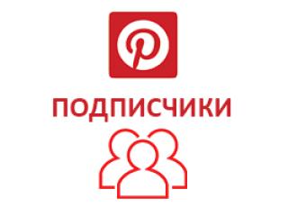 Pinterest - Подписчики (фолловеры) (35 руб. за 100 штук)