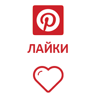Pinterest - Лайки (32 руб. за 100 штук)