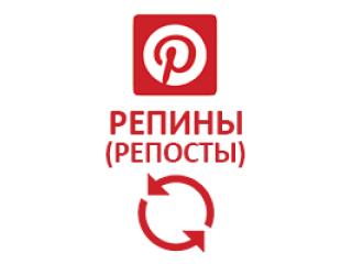 Pinterest - Репины (репосты) (35 руб. за 100 штук)