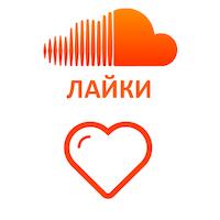 SoundCloud - Лайки (70 руб. за 100 штук)