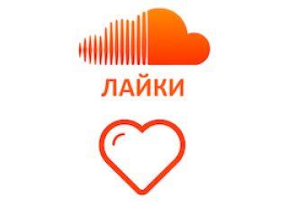SoundCloud - Лайки (60 руб. за 100 штук)