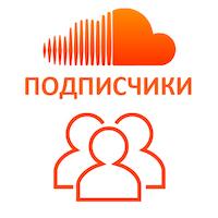 SoundCloud - Подписчики (фолловеры) (70 руб. за 100 штук)