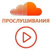 SoundCloud - Прослушивания треков (Plays) (3 руб. за 100 штук)