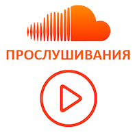 SoundCloud - Прослушивания треков (Plays) (1 руб. за 100 прослушиваний)
