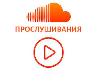 SoundCloud - Прослушивания треков (Plays) (10 руб. за 1000 прослушиваний)