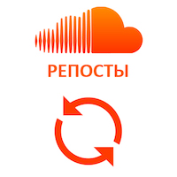SoundCloud - Репосты (19 руб. за 100 штук)