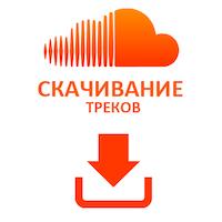 SoundCloud - Скачивания треков (Downloads) (6 руб. за 100 штук)