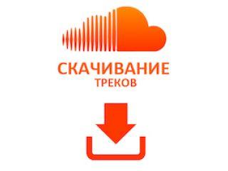 SoundCloud - Скачивания треков (Downloads) (30 руб. за 1000 штук)