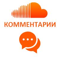 SoundCloud - Комментарии иностранные (19 руб. за 10 штук)