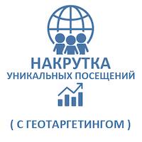 Накрутка уникальных посещений (хосты) с Геотаргетингом (от 15 руб. за 1000)