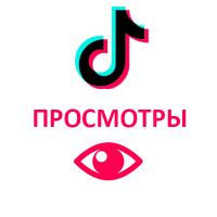 TIKTOK - Просмотры (1 руб. за 100 штук)