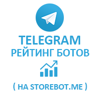 Telegram - Рейтинг ботов на StoreBot.me (100 руб. за 10 штук)