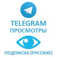 Telegram - Просмотры РУССКИЕ (подписка)