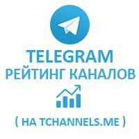 Telegram - Рейтинг каналов на Tchannels.me (100 руб. за 10 штук)