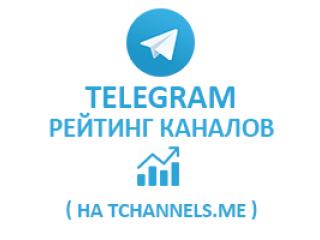 Telegram - Рейтинг каналов на Tchannels.me (99 руб. за 10 штук)