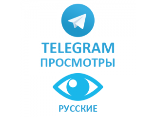 Telegram - Просмотры РУССКИЕ (10-20 последних постов) (59 руб. за 100 штук)