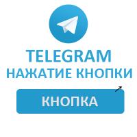 Telegram - Голосования / лайки / дизлайки / опросы / кнопки (65 руб. за 100 штук)